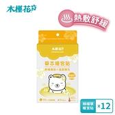 HIBIS木槿花 檸檬草草本暖宮貼x12盒 (3片/盒) 溫熱貼