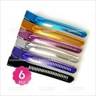 彩色鋁製美髮分區定位髮夾-6入(10-117)設計師沙龍[50886]