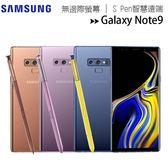 Samsung Galaxy Note 9 (8G/512G)◆贈原廠無線充電器(EP-N5100)