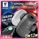 自愛器 情趣 龜頭訓練持久 GALAKU Training 12x8頻震動極速龜頭訓練套裝組-PleasureMaxl(螺紋款+螺旋款)