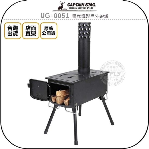 《飛翔無線3C》CAPTAIN STAG 鹿牌 UG-0051 黑鹿鐵製戶外柴爐│公司貨│日本精品 戶外露營 郊外野餐