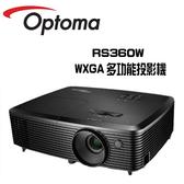 加贈100吋 手拉幕 Optoma 奧圖碼 RS360W WXGA多功能投影機【免運+公司貨保固】