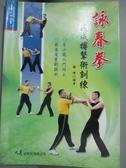 【書寶二手書T2/體育_KQS】詠春拳速成搏擊術訓練_魏峰