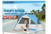 (只能宅配)GJ131廣傑KEUMER沙灘帳篷戶外自動帳篷速開遮陽野外2-3人釣魚帳篷