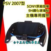 【PSV主機2007型 優質手感組】☆ PS VITA主機+9H鋼化玻璃貼+主機專用握把 ☆【台中星光電玩】