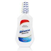 即期品- 美國進口BINACA美白漱口水16oz(效期2018.11)原價$129↘特價$20