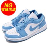 【US8-NG出清】Nike Wmns Air Jordan 1 Low UNC 白 藍 北卡藍 女鞋 籃球鞋 左鞋舌破洞 喬丹 1代【PUMP306】