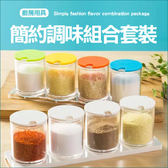 ◄ 生活家精品 ►【G16】簡約時尚調味組合套裝 鹽巴 味精 調味瓶 罐頭 料理 廚房 分類