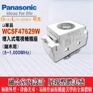 Panasonic 國際牌 星光系列 WCSF47629W 電視插座 (末端型) 【電視單插座】單品不含蓋板