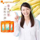 白腎豆錠 ✡  澱粉對策 餐前小幫手【約3個月份】ogaland