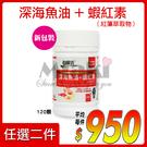 白蘭氏 深海魚油+蝦紅素 120顆/瓶 *Miaki*