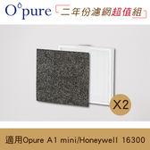 【Opure 臻淨】A1 mini 《2年份濾網超值組》高效抗敏HEPA負離子清淨機二層濾網組適用 Honeywell 16300