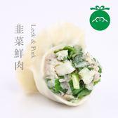 果貿吳媽家【韭菜鮮肉水餃子/1盒24入】