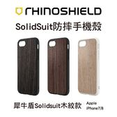 【犀牛盾RhinoShield】Solidsuit防摔手機殼- 木紋款 iPhone 7/8
