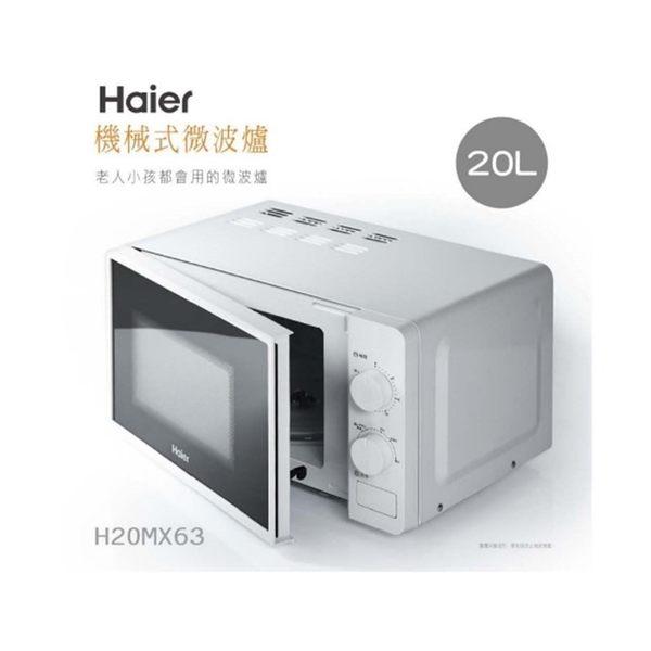 【海爾】20公升機械式微波爐20MX63-L/H20MX63 保固免運-隆美家電