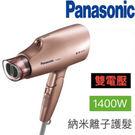 『Panasonic 國際牌 國際電壓奈米水離子吹風機 EH-NA55 **免運費**