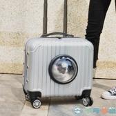 寵物拉桿箱狗太空艙箱包外出手提航空箱托運貓咪【千尋之旅】