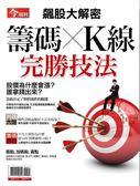 今周刊特刊:籌碼×K線 完勝技法