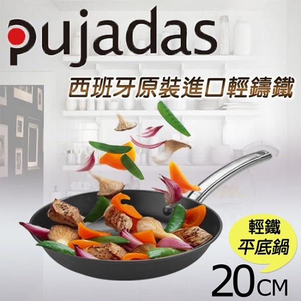 【Pujadas】西班牙1921系列-輕鑄鐵平底鍋20cm / 92009