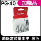 CANON PG-40 黑 原廠盒裝墨水匣