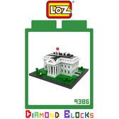 LOZ 迷你鑽石小積木 美國 白宮 世界建築 樂高式 組合玩具 益智玩具 原廠正版