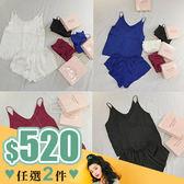 任選2件520睡衣性感緞面絲質V領居家兩件式吊帶背心鬆緊小短褲睡衣套裝【03A0112】