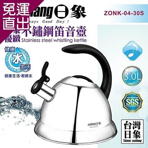 日象 優緻不鏽鋼笛音壺3.0L ZONK-04-30S【免運直出】