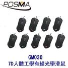 POSMA 7D 有線電競光學滑鼠 人體工學設計 GM030