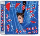 孟耿如 Summer 首張迷你專輯 #不可愛 First Mini Alnum #Unlovely 普通版 CD 贈24頁巨星寫真