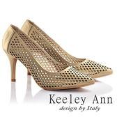 ★2017春夏★Keeley Ann菱紋洞洞鏤空OL真皮尖頭高跟鞋(裸色)