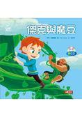 世界童話繪本:傑克與魔豆(附CD)