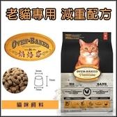 *KING*烘焙客(非吃不可)Oven-Baked《高齡貓-雞肉配方》2.5磅