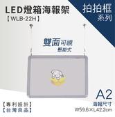 【懸掛型LED燈箱海報架 WLB-22H】廣告牌 告示架 展示架 標示牌 公布欄 布告欄 活動廣告 佈告板