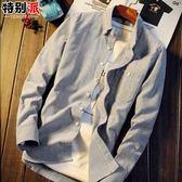 長袖襯衫春夏季男士襯衫休閒長袖白襯衣修身韓版青年裝學生素色打底寸潮流 嬡孕哺