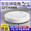 現貨 自動清潔機 USB掃地掃地機 充電式掃地機 掃地機器人 家用智慧全自動吸地拖