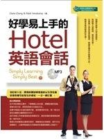二手書博民逛書店 《好學易上手的Hotel英語會話》 R2Y ISBN:9789868873292│ClaireChang&MarkVenekamp