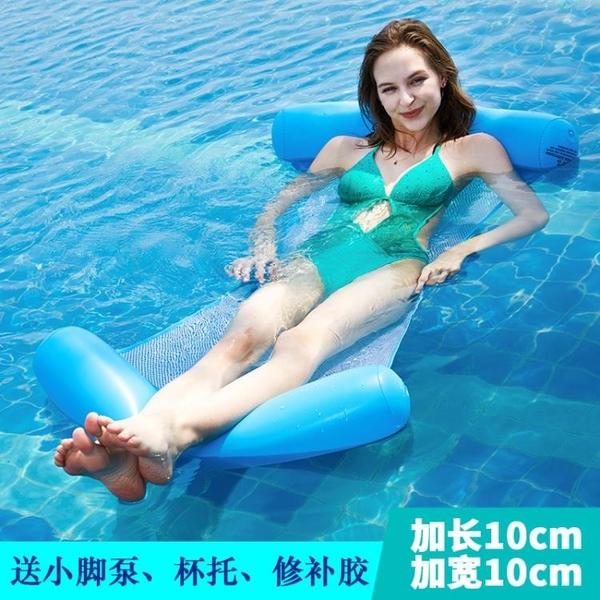 成人水上超大浮排帶網吊床 沙灘折疊靠背豪華充氣沙發躺椅浮床