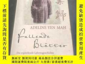 二手書博民逛書店adeline罕見yen mahY351232