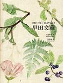(二手書)早田文藏BUNZO HAYATA(中文版/精裝)