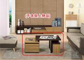 《凱耀家居》達爾夫2.8~4.1尺伸縮大茶几 103-647-3