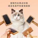 寵物針梳狗狗梳子狗毛刷貓咪開結拉毛梳【小獅子】