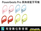 Powerbeats Pro 真無線藍牙耳機-LE新色 上市