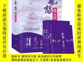 全新書博民逛書店鳳怒淩雲誌(全3冊)Y307450 郁軒 線裝書局 ISBN:9787512026681 出版2018