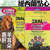 【培菓平價寵物網】ZEAL岦歐》紐西蘭點心|羊耳朵|鹿肝-125g