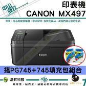 CANON MX497+填充包(黑彩)一組 雲端無線多功能傳真複合機+送一包DA 70g