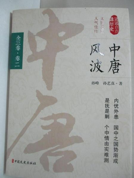 【書寶二手書T4/一般小說_EUJ】中唐風波(全三卷·卷二)_孫峰,孫藝真