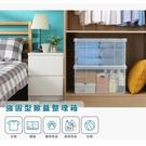 【強固型掀蓋整理箱65L 2入/組】免運 置物箱 台灣製造 玩具箱 衣物箱 工具箱 收納 K036-2 [百貨通]