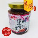 【譽展蜜餞】櫻花蝦醬 240g/150元