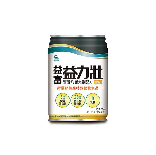 益富 益力壯 營養均衡完整配方-原味 (250ml/24瓶/箱)【杏一】