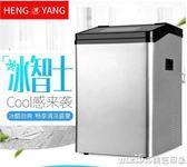 恒洋制冰機家用小型奶茶店全自動冰塊機商用大型桶裝水方冰機igo 美芭